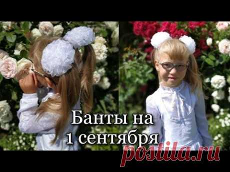 БОЛЬШИЕ НАРЯДНЫЕ БАНТЫ /на 1 сентября / школьные бантики/ beebeecraft
