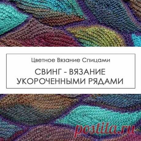 Свинг - knitting-pro.ru - От азов к мастерству