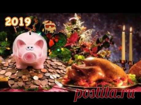 Что нельзя готовить на Новый год 2019 и чем это обусловлено