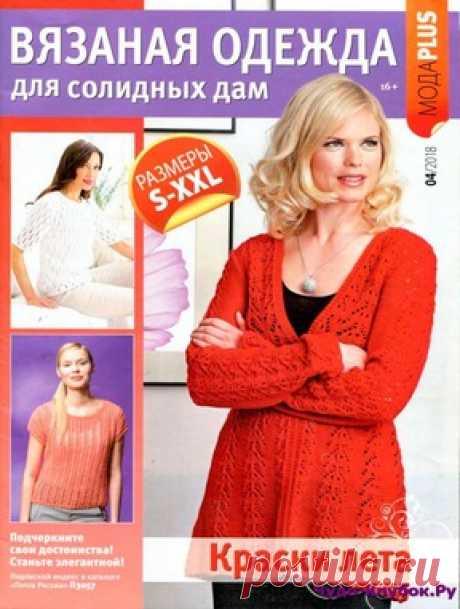 Вязаная одежда для солидных дам 4 2018 | ✺❁журналы на КЛУБОК-чудо ❣ ❂ ►►➤Более ♛ 8 000❣♛ журналов по вязанию Онлайн✔✔❣❣❣ 70 000 узоров►►Заходите❣❣ %