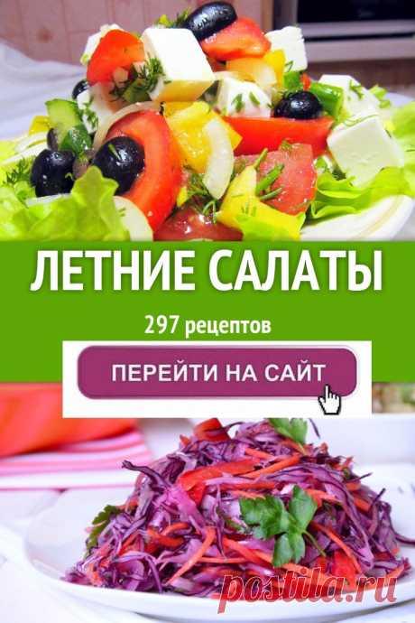 Множество рецептов летних салатов