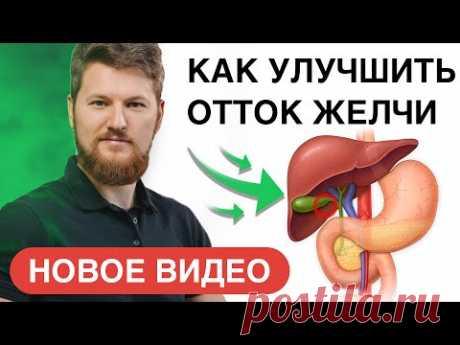 КАК УЛУЧШИТЬ ОТТОК ЖЕЛЧИ | Тимофей Кармацкий