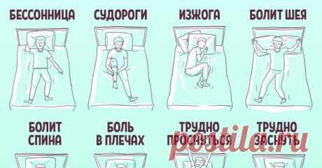 Никакой изжоги и судорог: 9 проблем со сном, от которых ты избавишься Уже Сегодня! - Советы и Рецепты
