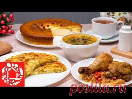 Меню №8 на Каждый День. Готовлю Завтрак, Обед и Ужин. Хачапури, курица, суп и ватрушка