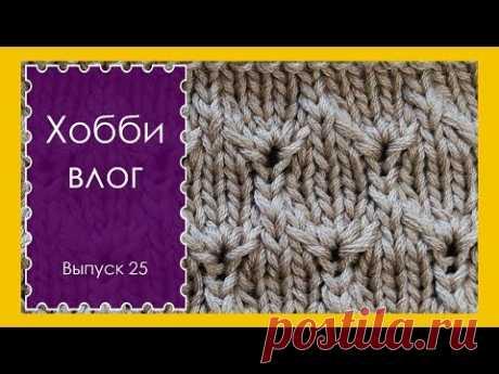 ХОББИ ВЛОГ. Выпуск 25. Коротко про две недели вязания || RovenTa-HandMade