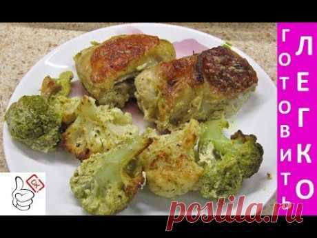 Курица с цветной капустой и брокколи запечённые в духовке!