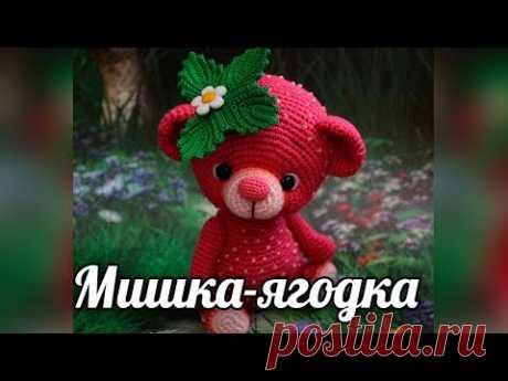 Мишка-ягодка. Амигуруми мишка крючком - YouTube Мишка-ягодка. Медвежонок. вязаная игрушка. Амигуруми #мишкаягодка #медвежонок #мишка #вязанаяигрушкакрючком #вязанаяигрушка #вязание #вязаниекрючком #вязаныймишка #вязаныймишкакрючком #вязаныймедвежонок #амигуруми #амигурумимишка #амигурумимедвежонок #амигурумиигрушка #мастерклассповязаниюкрючком