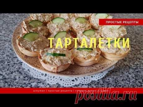Тарталетки рецепт с рыбными консервами