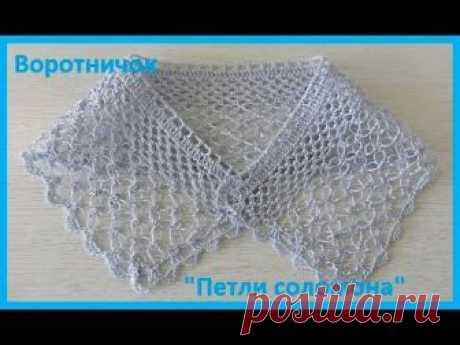 """Воротничок """"Петли соломона""""крючком,crochet collar  (воротник №143)"""