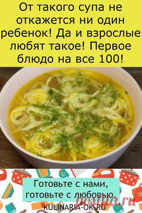 От такого супа не откажется ни один ребенок! Да и взрослые любят такое! Первое блюдо на все 100!