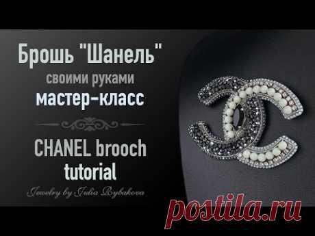 Брошь Шанель своими руками из бисера мастер-класс / CHANEL diy brooch tutorial