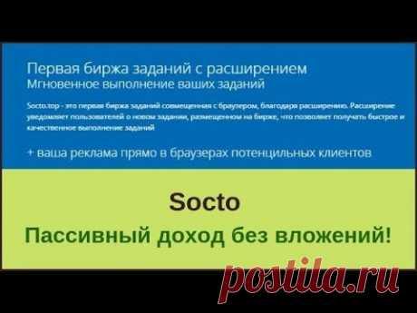 Socto пассивный доход без вложений на автомате - YouTube