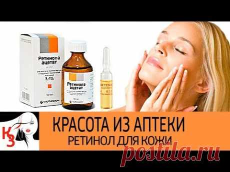 BEAUTY FROM the DRUGSTORE: Vitamin A in care of skin. Secret of your youth. Recipes of masks - YouTube