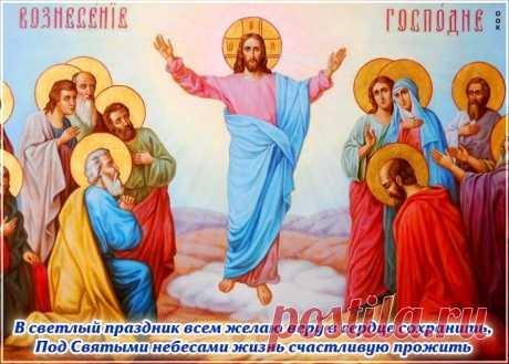 Открытка Вознесение Господне с пожеланиями НАЖМИТЕ здесь, чтобы открыть