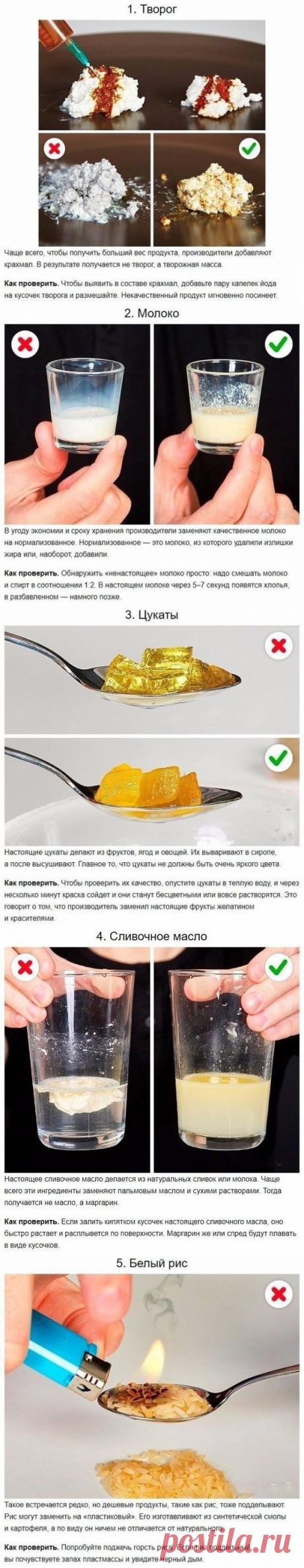 Kaк отличить качественную еду от вредной для здоровья? Смотреть дальше...
