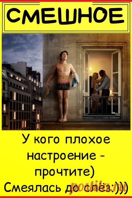 У кого плохое настроение - прочтите) Смеялась до слёз )))