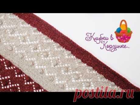 Шишечки на вязаном полотне. 2 способа вязания шишечек спицами и крючком