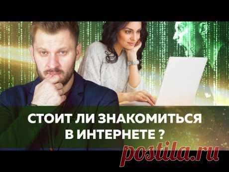 ЗНАКОМСТВА В ИНТЕРНЕТЕ // Стоит ли знакомиться с мужчиной в сети?