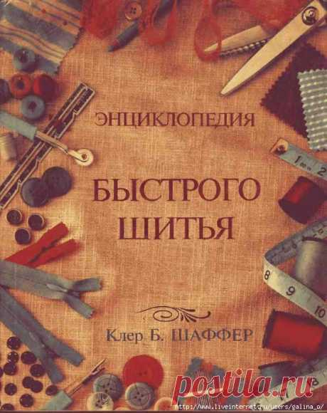 Энциклопедия быстрого шитья (1).