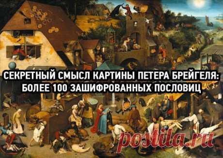 """Секретный смысл картины Петера Брейгеля: более ста зашифрованных пословиц  """"Как головой об стену,"""" """"плыть против течения,"""" """"водить друг друга за нос"""" - все мы знаем эти пословицы, и, что интересно, их можно найти почти в неизменном виде и в других языках. Более того, они существуют уже несколько столетий: еще в XVI веке (1559 г) нидерландский художник Питер Брейгель написал картину """"Фламандские пословицы,"""" на которой зашифровал более 100 пословиц своего времени.  1. Биться..."""