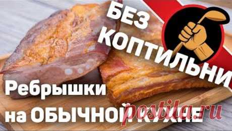РЕАЛЬНО ДОМАШНЕЕ КОПЧЕНИЕ - свиные ребра для горохового супа