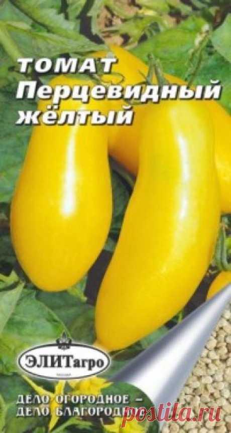 """Семена. Томат """"Перцевидный желтый"""" (вес: 0,1 г) Всхожесть: 96%. Требует подвязки и формирования растений. Среднеспелый. Растение индетерминантное. Лист крупный, темно-зеленый. Соцветие простое. Плодоножка с сочленением. Плод цилиндрический, гладкий до слаборебристого, средней плотности. Окраска незрелого плода светло-зеленая, зрелого -..."""