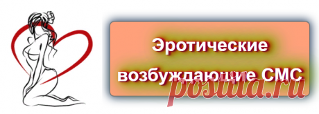 📖 Эротические возбуждающие СМС  https://blog-citaty.blogspot.com  #Blog_citaty