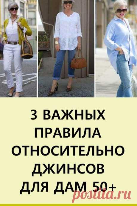 3 важных правила относительно джинсов для дам 50+. Возраст в 50 лет — это самое лучшее время, чтобы примерить джинсы. Ваш образ наполнится не только молодежностью, а и солидностью. Кроме того, они будут вам к лицу куда больше, чем девчонкам.  Итак, какие же джинсы следует выбрать, чтобы они сделали ваш образ просто безупречным? #мода #женскаямода #джинсы