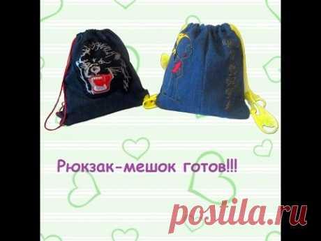 Рюкзак-мешок из старых джинс - YouTube