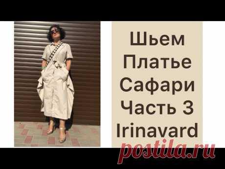 ШЬЁМ ПЛАТЬЕ САФАРИ/ЧАСТЬ 3/IRINAVARD