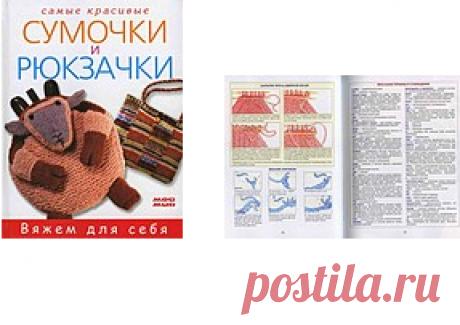 madam.romaschka2013 — альбом «Самые красивые сумочки и рюкзачки» на Яндекс.Фотках