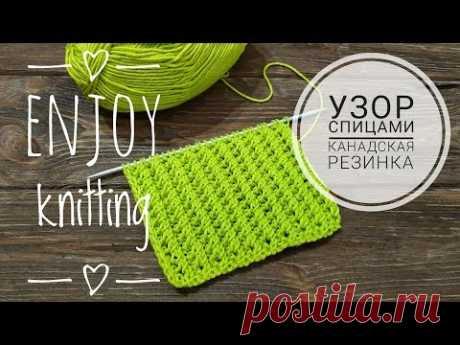 КЛАССНЫЙ УЗОР ВЯЖЕТСЯ НА ОДНОМ ДЫХАНИИ КАНАДСКАЯ РЕЗИНКА| вязание спицами | knitting pattern - YouTube