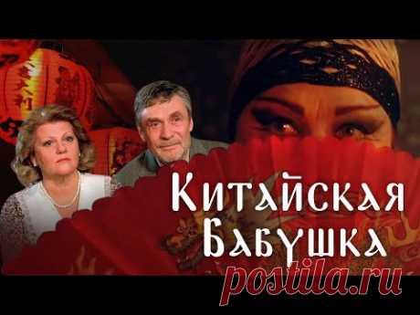 КИТАЙСКАЯ БАБУШКА / Фильм. Комедия