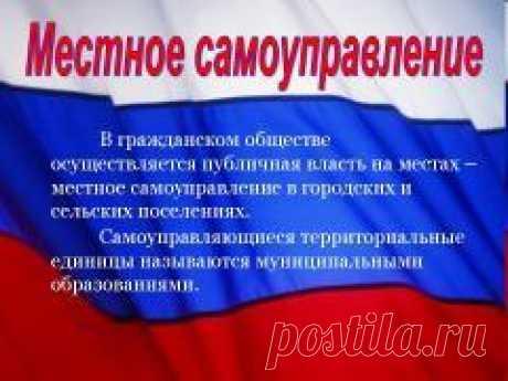 """Сегодня 21 апреля отмечается """"День местного самоуправления в России"""""""