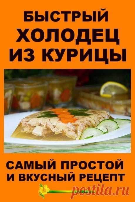 Готовим быстрый холодец из курицы. Самый простой и вкусный рецепт | Бабушкины секретики