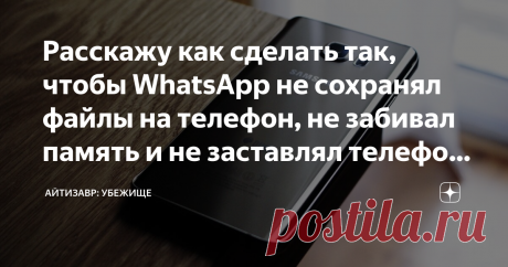 """Расскажу как сделать так, чтобы WhatsApp не сохранял файлы на телефон, не забивал память и не заставлял телефон """"тормозить"""" Полезный совет, который пригодится многим, ведь WhatsApp сегодня установлен чуть ли не на каждом смартфоне."""