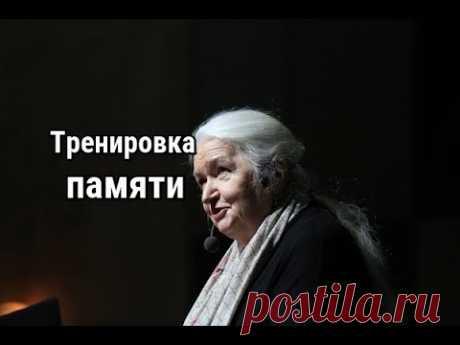 Черниговская Т.В. - Тренировка памяти и восстановление нервных клеток