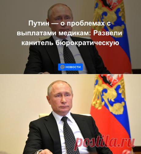 Путин — о проблемах с выплатами медикам: Развели канитель бюрократическую - Новости Mail.ru
