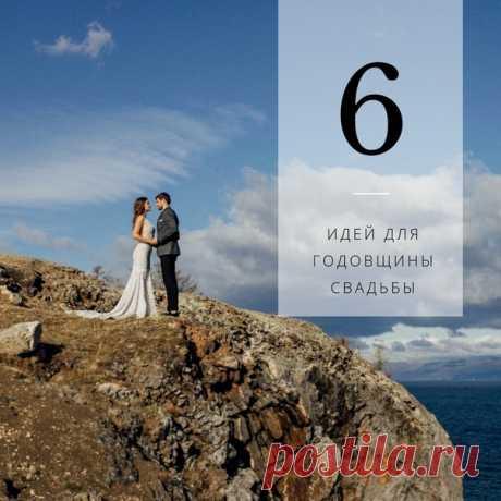 Как отметить годовщину свадьбы: 6 идей weddywood.ru/kak-otmetit-godovshchinu-svadby-6-idej