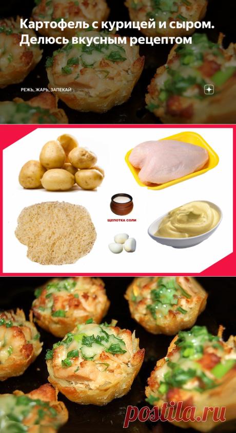 Картофель с курицей и сыром. Делюсь вкусным рецептом | Режь, Жарь, Запекай | Яндекс Дзен
