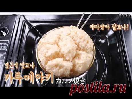 Делаем японское сахарное печенье   karumeyaki часть 1