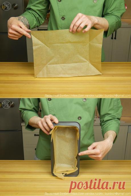 Как выстелить прямоугольную форму для выпечки, чтобы бисквит не прилипал и не мялся. Показываю, как это делают кондитеры | Десертный Бунбич | Яндекс Дзен