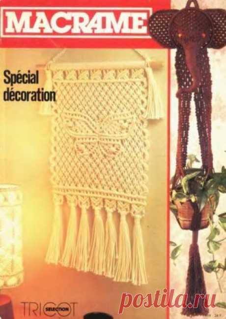 Macrame – Special decoration (макраме) | Кладовочка картинок