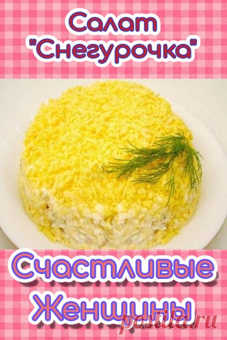 """Салат """"Снегурочка"""". Один из самых популярных вариантов новогодних блюд. Смотрится празднично и очень аппетитно."""