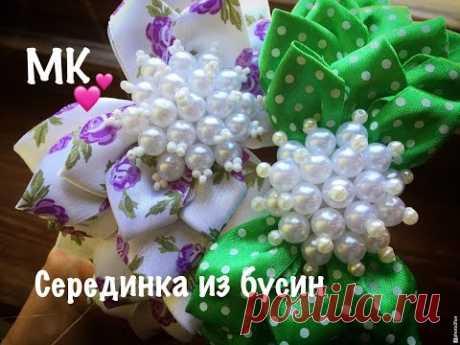 Серединка для канзаши из бусин МК Алена Хорошилова