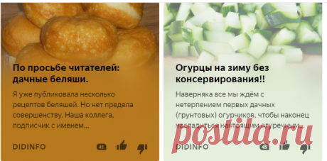 DiDinfo | Yandex Zen