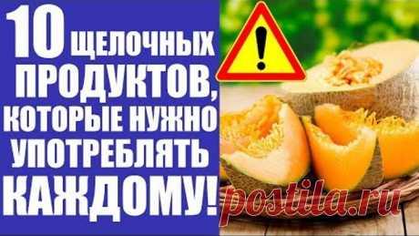 ТОП-10 Щелочных продуктов, полезных для Вашего здоровья!