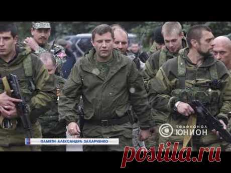"Памяти Александра Захарченко. 01.09.2018, ""Панорама"""