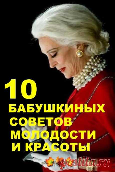 10 бабушкиных советов молодости и красоты   Бабушкины секретики