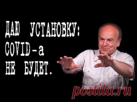 ДАЮ УСТАНОВКУ: COVID-а НЕ БУДЕТ. #ИгорьГундаров